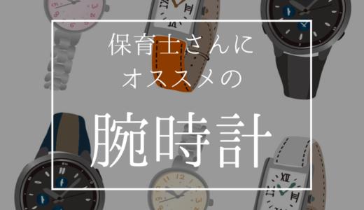 【腕時計の選び方】保育の現場に適切な腕時計の条件は3つ!【オススメ時計も教えます】