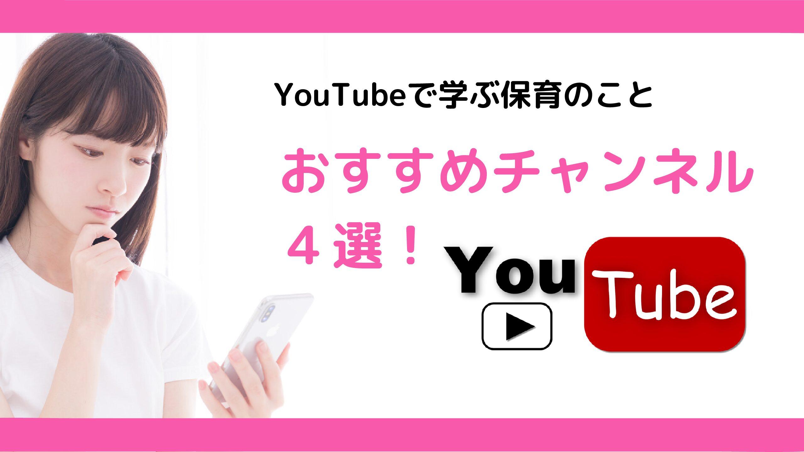 【保育系Youtubeオススメ4選!】 Youtube動画を見て楽しく学ぼう!