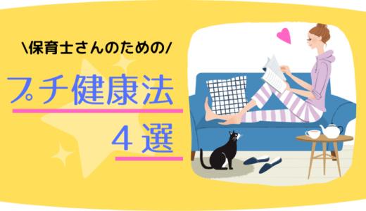 【プチ健康法4選】簡単すぎるから、忙しい保育士さんでも今日から出来る!