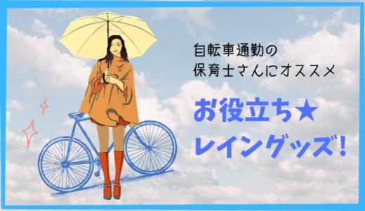 【おすすめレイングッズ8選】 雨の日の自転車通勤だってスイスイ快適に!