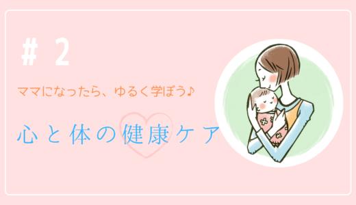 [心]と[体]の簡単ケア♡【忙しママ向け企画②】