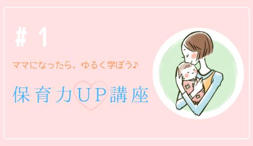 [保育力UP講座]簡単スキルアップ☆【忙しママ向け企画①】