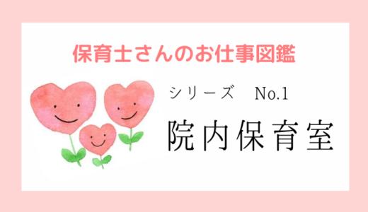 院内保育室でのお仕事【保育士さんの働き方図鑑No.1】
